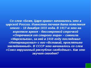 Со слов «Боже, Царя храни» начиналось это в царской России. Известна точная д