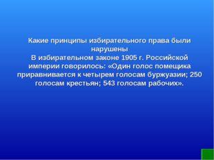 Какие принципы избирательного права были нарушены В избирательном законе 1905