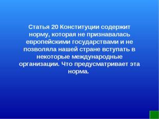Статья 20 Конституции содержит норму, которая не признавалась европейскими го