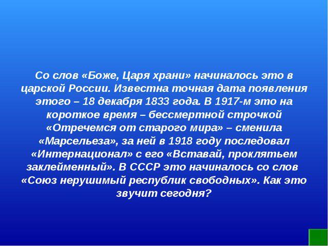 Со слов «Боже, Царя храни» начиналось это в царской России. Известна точная д...