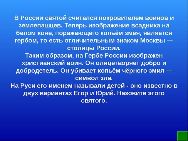 В России святой считался покровителем воинов и землепашцев. Теперь изображени...