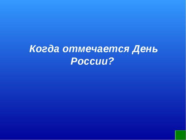 Когда отмечается День России?
