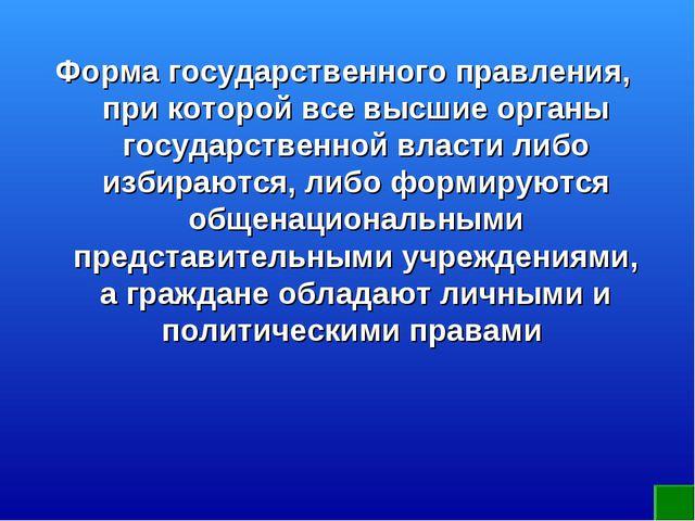Форма государственного правления, при которой все высшие органы государственн...
