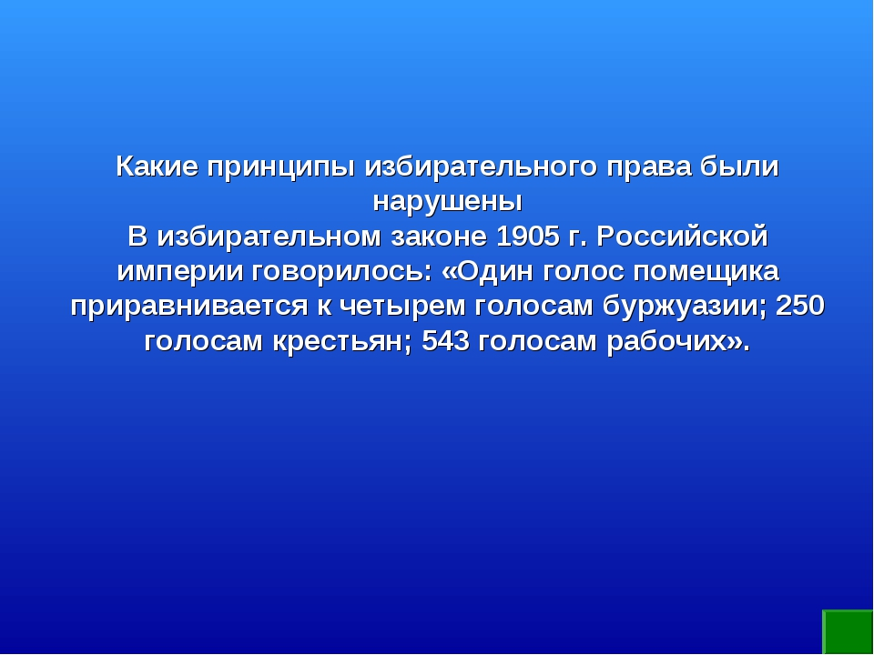 Какие принципы избирательного права были нарушены В избирательном законе 1905...