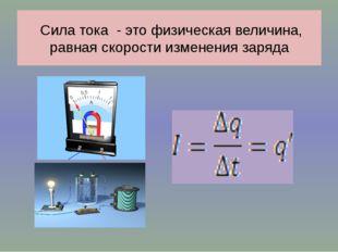 Сила тока - это физическая величина, равная скорости изменения заряда