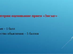 Критерии оценивание прием «Зигзаг» Время – 1 балл Качество объяснения – 5 бал