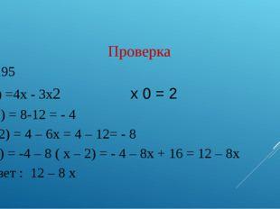 Проверка № 195 f(x) =4x - 3х2 x 0 = 2 f (2) = 8-12 = - 4 f `(2) = 4 – 6x = 4