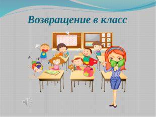 Возвращение в класс