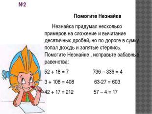 №2 Помогите Незнайке Незнайка придумал несколько примеров на сложение и выч