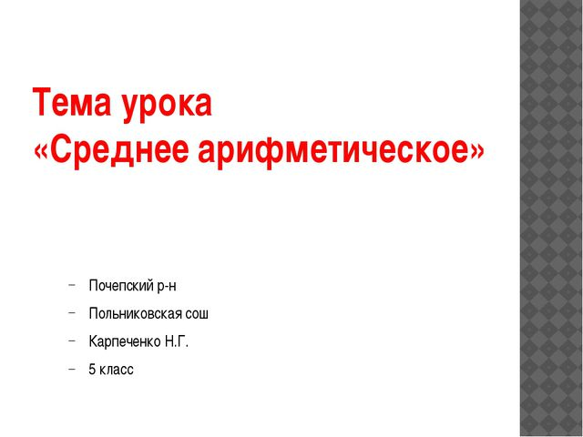 Тема урока «Среднее арифметическое» Почепский р-н Польниковская сош Карпеченк...