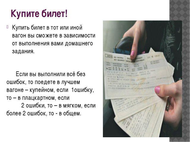 Купите билет! Купить билет в тот или иной вагон вы сможете в зависимости от в...