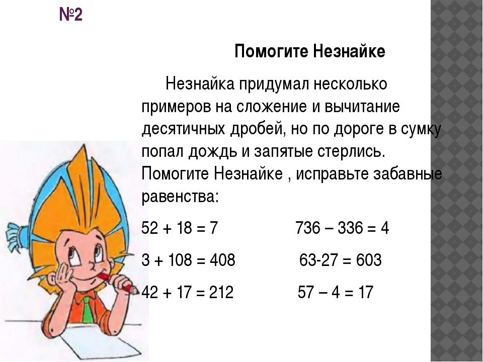 №2 Помогите Незнайке Незнайка придумал несколько примеров на сложение и выч...