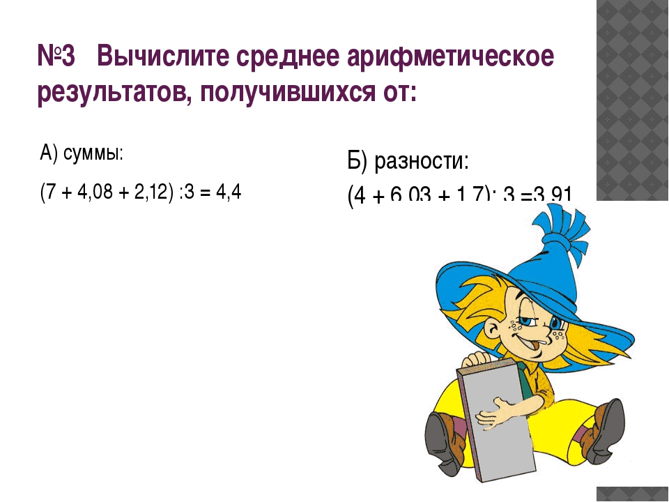 №3 Вычислите среднее арифметическое результатов, получившихся от: А) суммы: (...