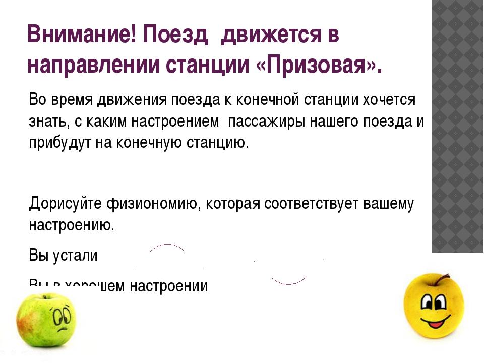 Внимание! Поезд движется в направлении станции «Призовая». Во время движения...
