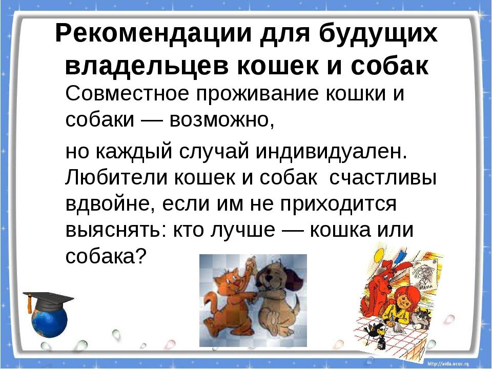 Рекомендации для будущих владельцев кошек и собак Совместное проживание кош...