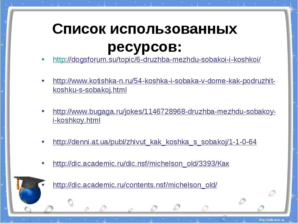 Список использованных ресурсов: http://dogsforum.su/topic/6-druzhba-mezhdu-so...