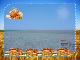 Источники: Пшеничное поле: http://alyos.ru/oboi_s_pechatu/kollekcii/pshenich