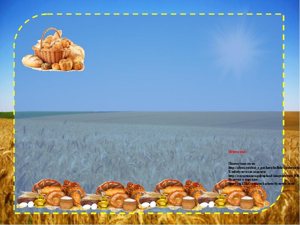 Источники: Пшеничное поле: http://alyos.ru/oboi_s_pechatu/kollekcii/pshenich...