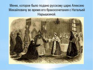 Меню, которое было подано русскому царю Алексею Михайловичу во время его брак