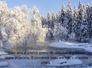 Зима хоть и длится долго, но сильные заморозки здесь редкость. В основном зим