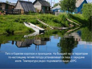 Лето в Карелии короткое и прохладное. На большей части территории по-настояще