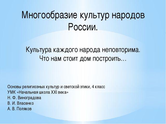Основы религиозных культур и светской этики, 4 класс УМК «Начальная школа XXI...