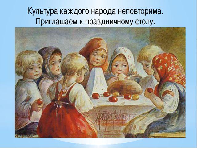 Культура каждого народа неповторима. Приглашаем к праздничному столу.