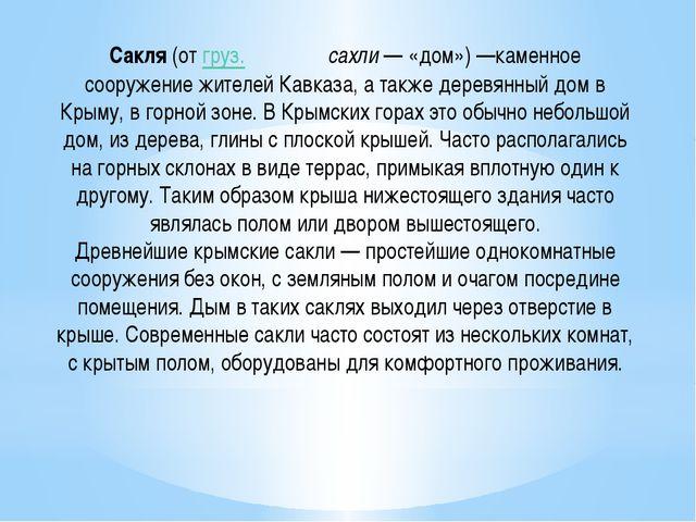 Сакля(отгруз.სახლიсахли— «дом»)—каменное сооружение жителейКавказа, а...