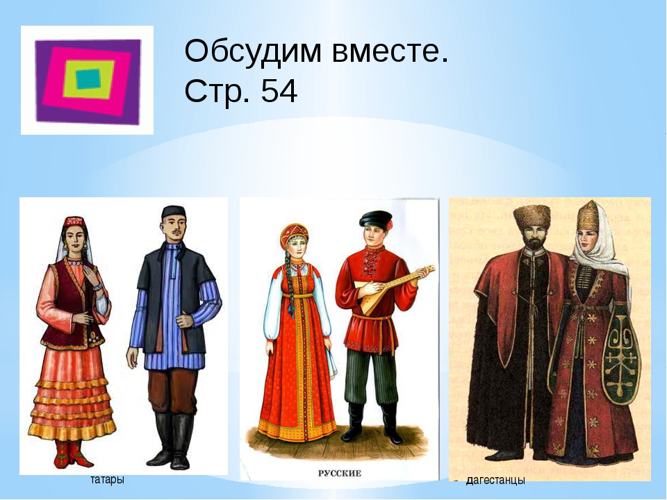 татары дагестанцы Обсудим вместе. Стр. 54
