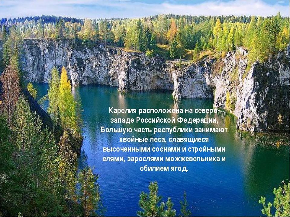 Карелия расположена на северо-западе Российской Федерации. Большую часть респ...