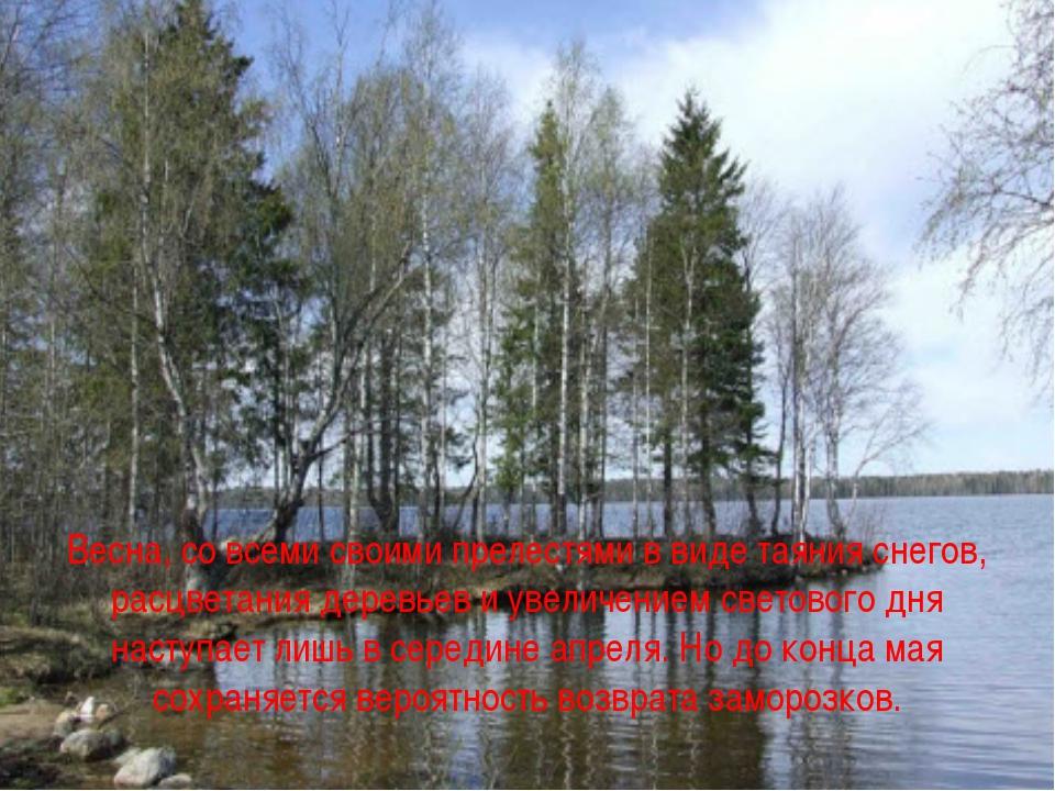 Весна, со всеми своими прелестями в виде таяния снегов, расцветания деревьев...