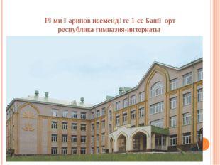 Рәми Ғарипов исемендәге 1-се Башҡорт республика гимназия-интернаты