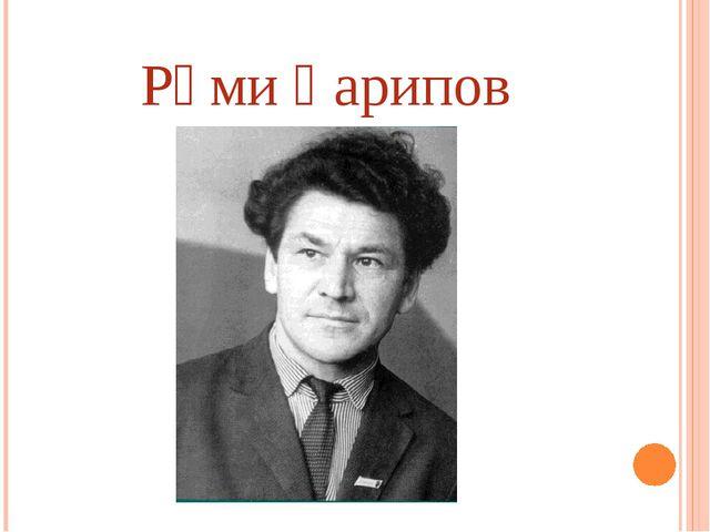 Рәми Ғарипов