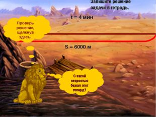 S = 6000 м t = 4 мин C какой скоростью бежал этот гепард? Запишите решение за