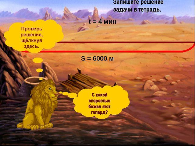 S = 6000 м t = 4 мин C какой скоростью бежал этот гепард? Запишите решение за...