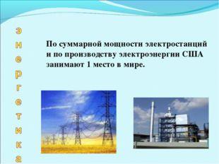 По суммарной мощности электростанций и по производству электроэнергии США за