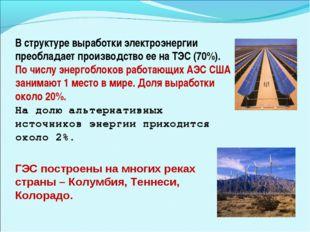 В структуре выработки электроэнергии преобладает производство ее на ТЭС (70%)
