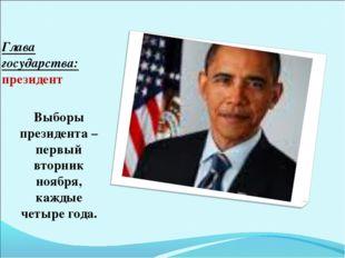 Глава государства: президент Выборы президента – первый вторник ноября, кажды