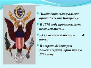 Законодательная власть принадлежит Конгрессу. В 1776 году провозглашена неза
