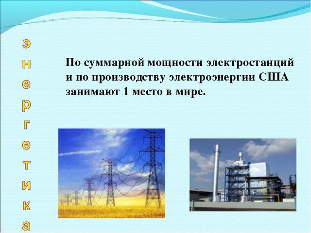 По суммарной мощности электростанций и по производству электроэнергии США за...