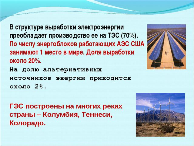 В структуре выработки электроэнергии преобладает производство ее на ТЭС (70%)...