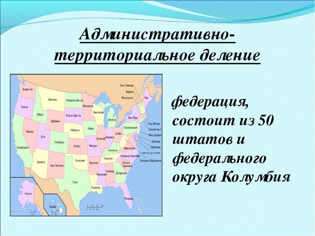 Административно-территориальное деление федерация, состоит из 50 штатов и фед...