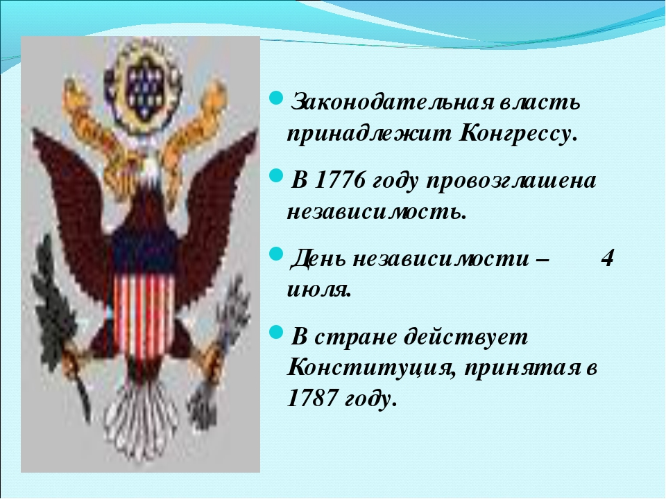 Законодательная власть принадлежит Конгрессу. В 1776 году провозглашена неза...