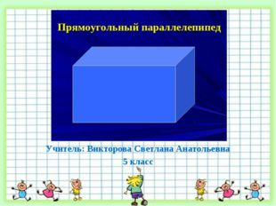 Какие из фигур могут быть развертками прямоугольного параллелепипеда