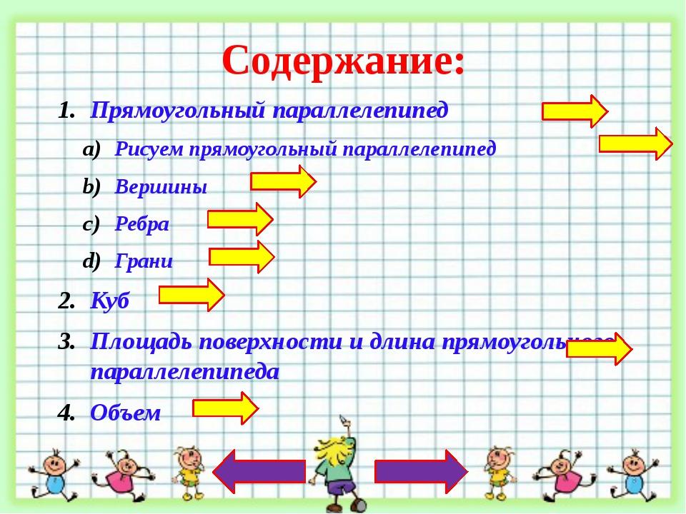 Содержание: Прямоугольный параллелепипед Рисуем прямоугольный параллелепипед...