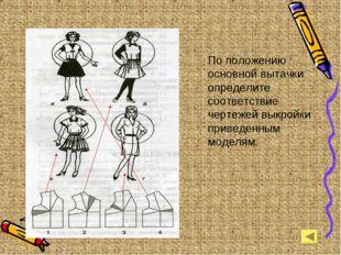 По положению основной вытачки определите соответствие чертежей выкройки приве
