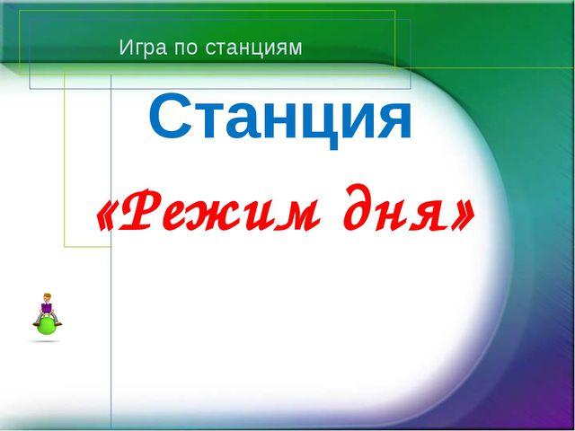 Игра по станциям Станция «Режим дня»