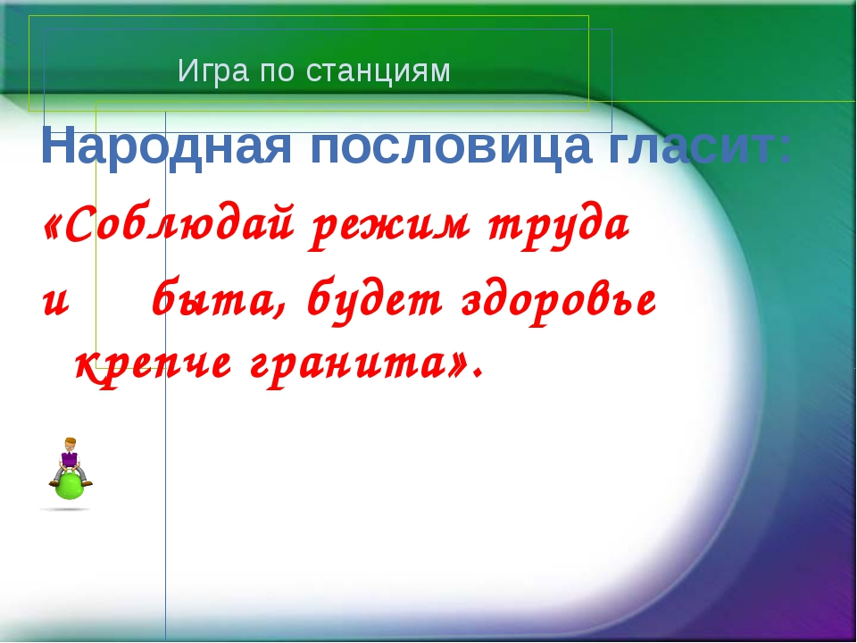 Игра по станциям Народная пословица гласит: «Соблюдай режим труда и быта, буд...