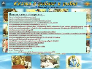Использованы материалы: Картинки http://skaz-pushkina.ru/rr_1.html http://ww
