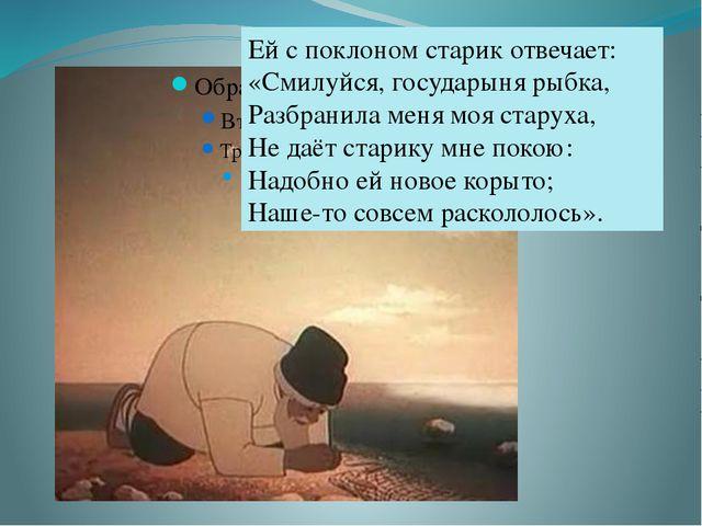 Ей с поклоном старик отвечает: «Смилуйся, государыня рыбка, Разбранила меня м...
